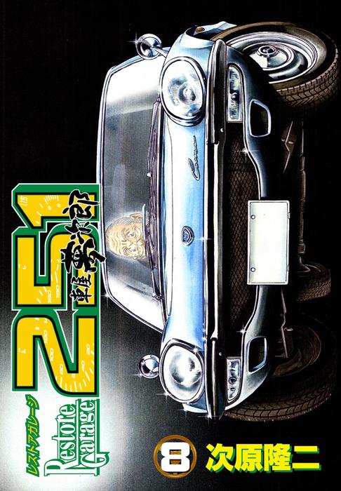 レストアガレージ251 8巻-電子書籍-拡大画像