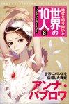 第8巻 アンナ・パブロワ レジェンド・ストーリー-電子書籍