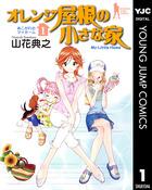 オレンジ屋根の小さな家(ヤングジャンプコミックスDIGITAL)