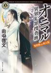 オニマル 異界犯罪捜査班 鬼刑事VS殺人鬼-電子書籍