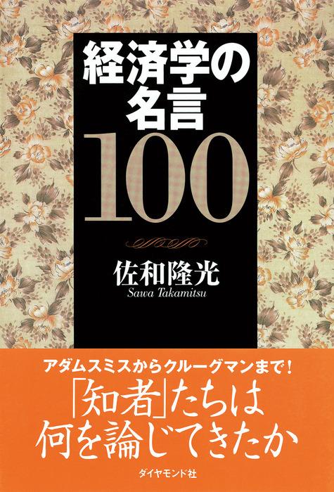 経済学の名言100-電子書籍-拡大画像