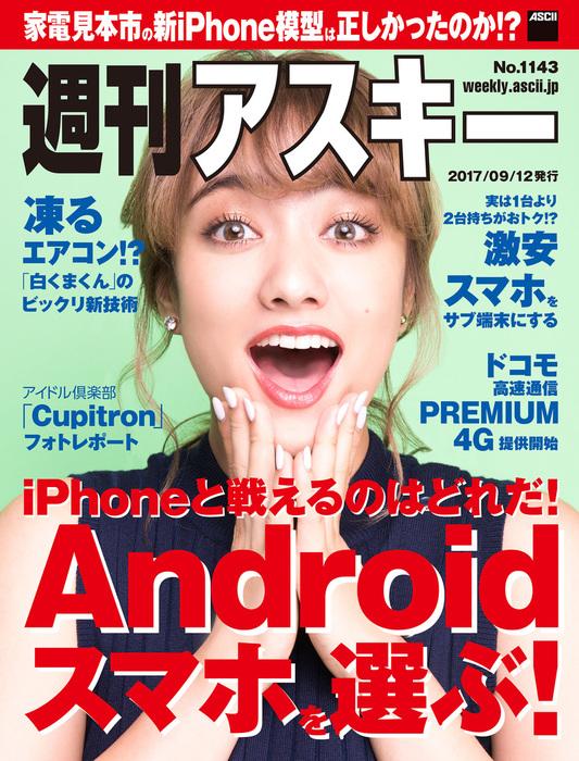 週刊アスキー No.1143(2017年9月12日発行)-電子書籍-拡大画像