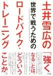 土井雪広の世界で戦うためのロードバイク・トレーニング-電子書籍