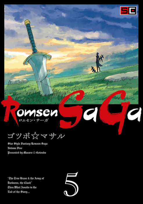 Romsen Saga 5巻拡大写真