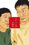 ヒレハレ草-電子書籍