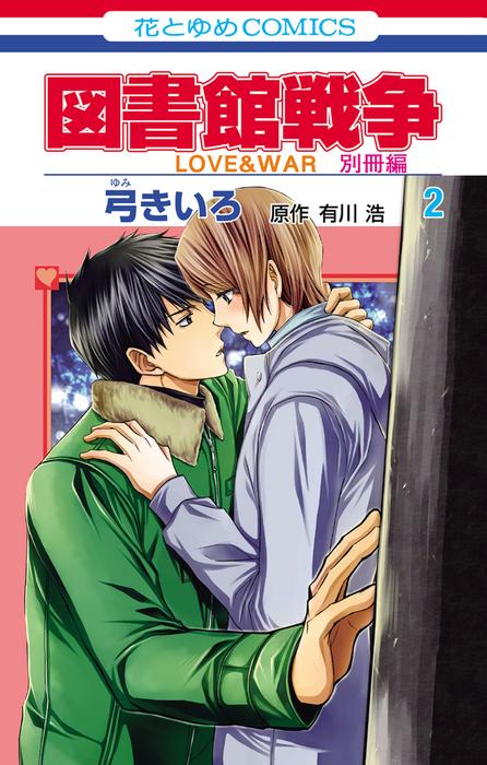 図書館戦争 LOVE&WAR 別冊編 2巻拡大写真