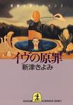イヴの原罪-電子書籍