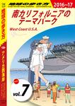 地球の歩き方 B02 アメリカ西海岸 2016-2017 【分冊】 7 南カリフォルニアのテーマパーク-電子書籍