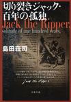 切り裂きジャック・百年の孤独-電子書籍