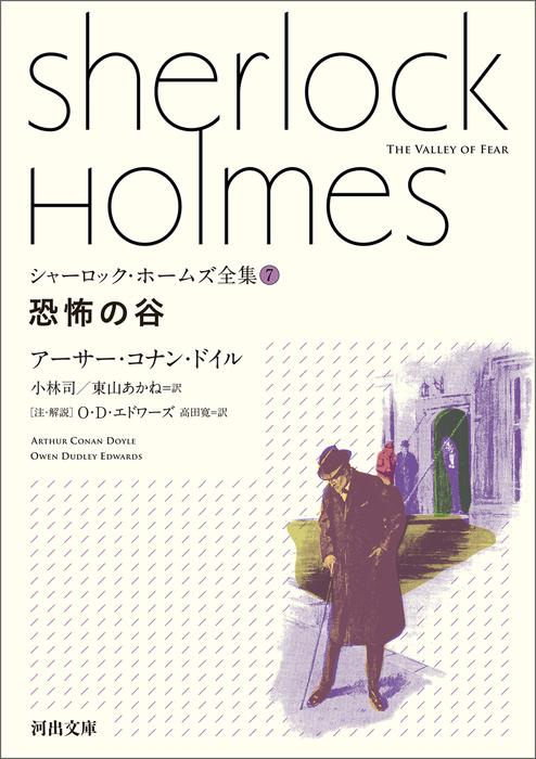シャーロック・ホームズ全集7 恐怖の谷拡大写真