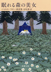 眠れる森の美女―シャルル・ペロー童話集―-電子書籍