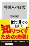韓国人の研究-電子書籍