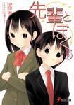 先輩とぼく0-電子書籍