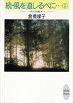 続・風を道しるべに…(5) MAO 20歳・秋-電子書籍