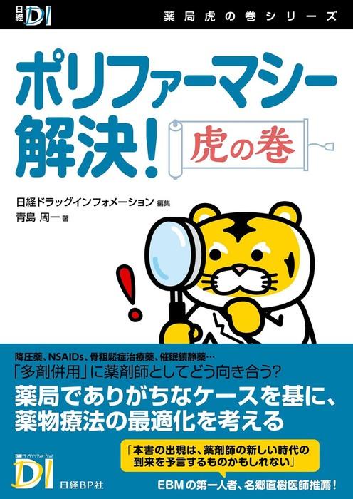ポリファーマシー解決!虎の巻拡大写真