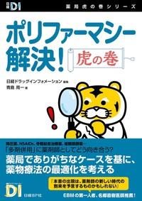 ポリファーマシー解決!虎の巻-電子書籍
