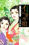 イシュタルの娘~小野於通伝~(15)-電子書籍
