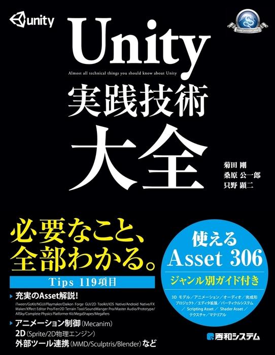Unity 実践技術大全拡大写真
