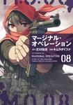 マージナル・オペレーション(8)-電子書籍