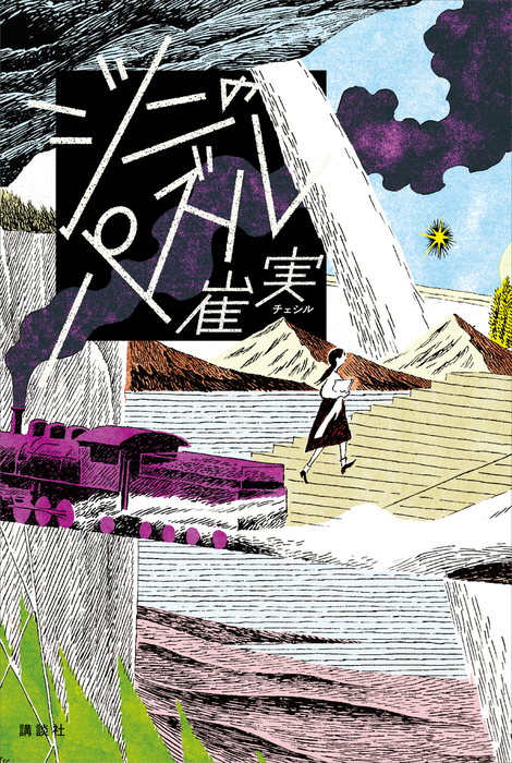 ジニのパズル拡大写真