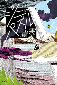 ジニのパズル-電子書籍