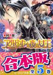 【合本版】アルビオンの夜の女王 全5巻-電子書籍