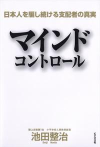 マインドコントロール-電子書籍