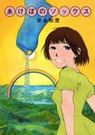 あけぼのソックス-電子書籍