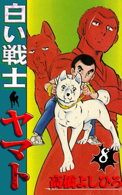 白い戦士ヤマト 第8巻-電子書籍