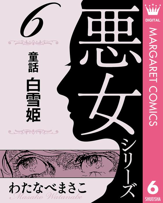 わたなべまさこ名作集 悪女シリーズ 6 童話 白雪姫拡大写真