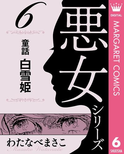 わたなべまさこ名作集 悪女シリーズ 6 童話 白雪姫-電子書籍
