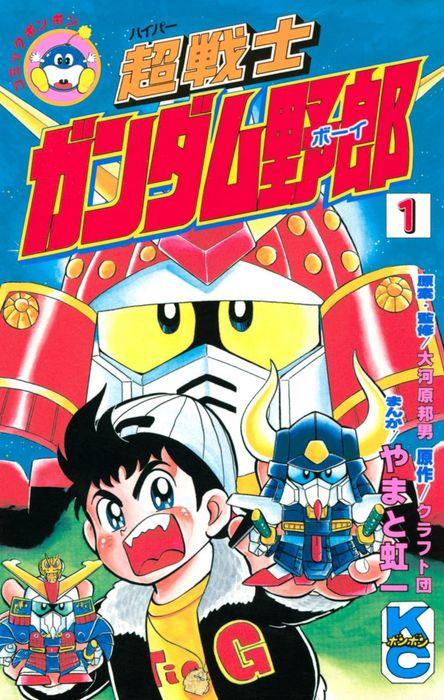 超戦士 ガンダム野郎(1)-電子書籍-拡大画像