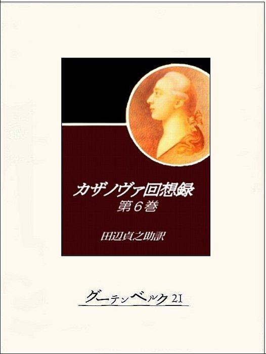 カザノヴァ回想録(第六巻)拡大写真