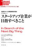 スタートアップ企業が目指すべきこと(インタビュー)-電子書籍