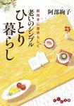 老いのシンプルひとり暮らし-電子書籍