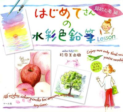 はじめてさんの水彩色鉛筆Lesson 超初心者編-電子書籍