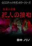 短篇小説集・死人の接吻-電子書籍