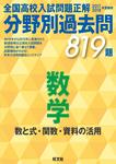 17-18年受験用 高校入試問題正解 分野別過去問 数学(数と式・関数・資料の活用)-電子書籍