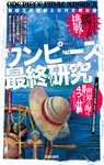 ワンピース最終研究 海賊王の血脈と古代文明の謎-電子書籍