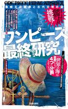 ワンピース最終研究(サクラ新書)