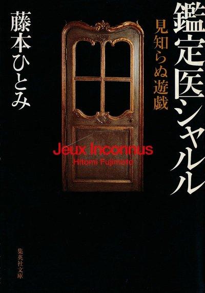 見知らぬ遊戯 鑑定医シャルル(鑑定医シャルル・シリーズ)-電子書籍