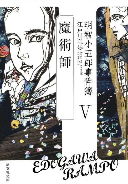 明智小五郎事件簿5-電子書籍-拡大画像