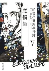明智小五郎事件簿5