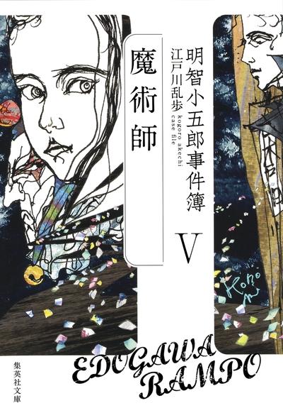 明智小五郎事件簿5-電子書籍