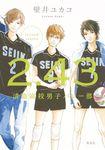 2.43 清陰高校男子バレー部 second season【カラーイラスト付】-電子書籍