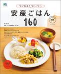 安産ごはん160-電子書籍
