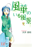 「風華のいる風景(まんがタイムKRコミックス)」シリーズ