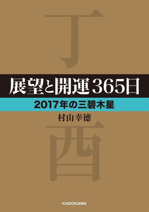 展望と開運365日 【2017年の三碧木星】拡大写真