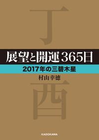 展望と開運365日 【2017年の三碧木星】