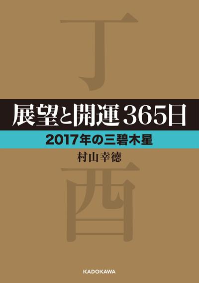 展望と開運365日 【2017年の三碧木星】-電子書籍